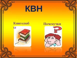 КВН Книголюбы Почемучки