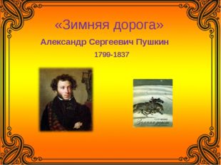 «Зимняя дорога» Александр Сергеевич Пушкин 1799-1837
