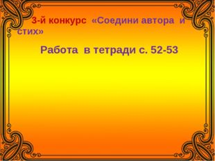 3-й конкурс «Соедини автора и стих» Работа в тетради с. 52-53