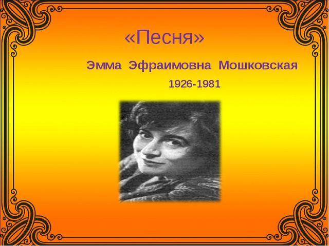 «Песня» Эмма Эфраимовна Мошковская 1926-1981