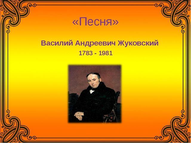 «Песня» Василий Андреевич Жуковский 1783 - 1981