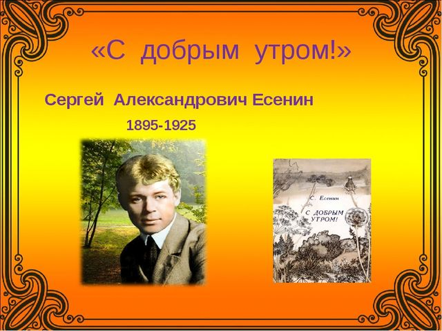 «С добрым утром!» Сергей Александрович Есенин 1895-1925