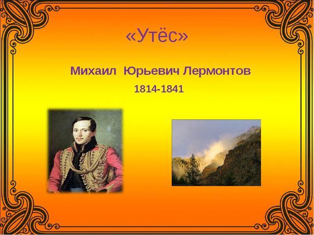 «Утёс» Михаил Юрьевич Лермонтов 1814-1841