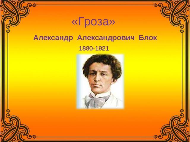 «Гроза» Александр Александрович Блок 1880-1921