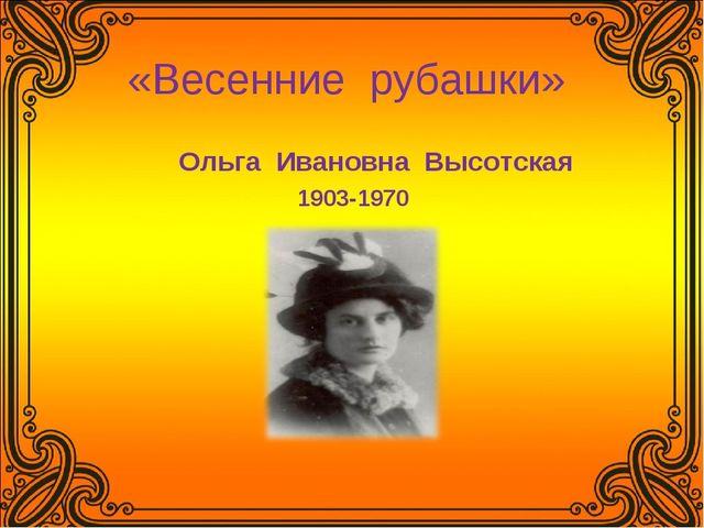 «Весенние рубашки» Ольга Ивановна Высотская 1903-1970