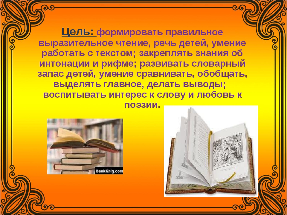 Цель: формировать правильное выразительное чтение, речь детей, умение работат...