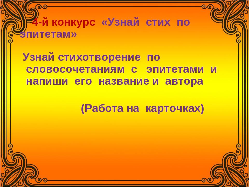 4-й конкурс «Узнай стих по эпитетам» Узнай стихотворение по словосочетаниям...