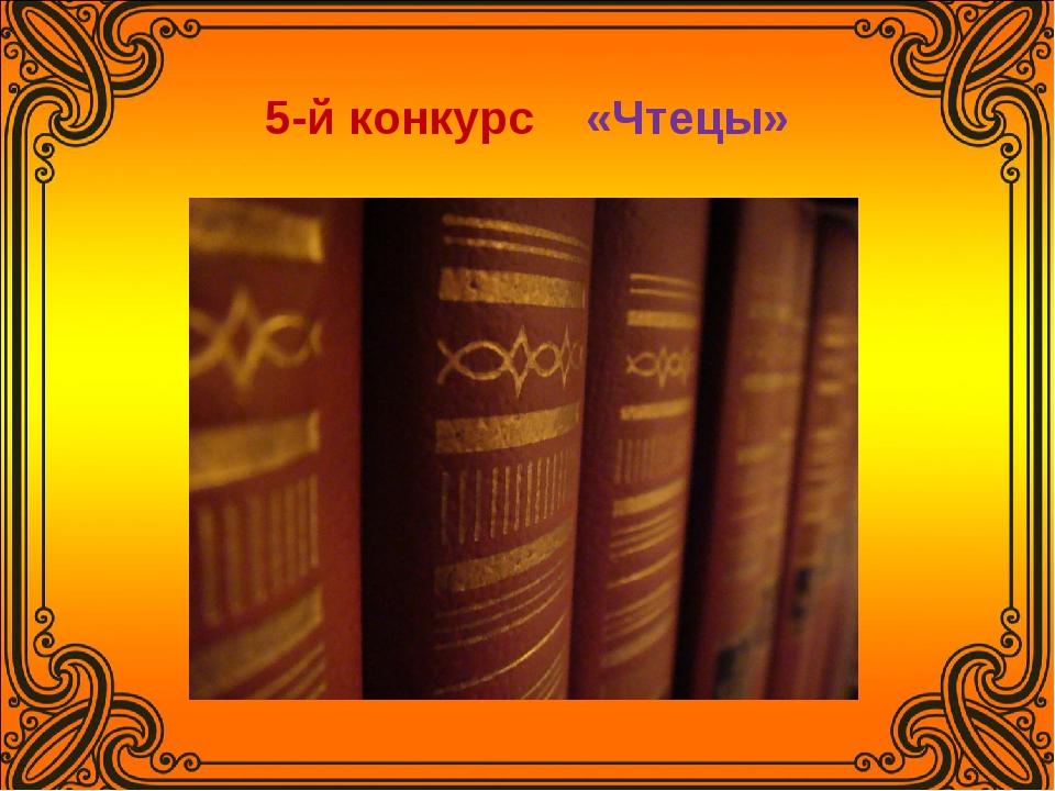 5-й конкурс «Чтецы»