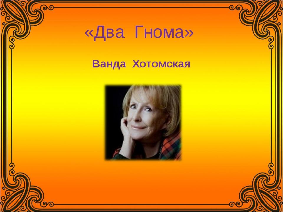 «Два Гнома» Ванда Хотомская