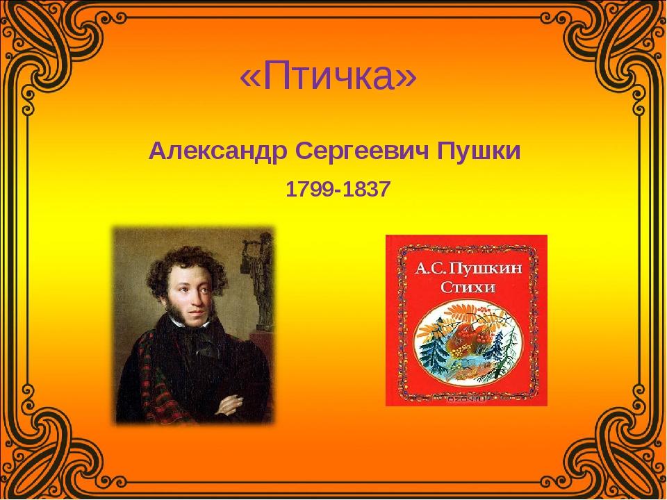 «Птичка» Александр Сергеевич Пушки 1799-1837