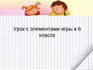 Урок с элементами игры в 6 классе