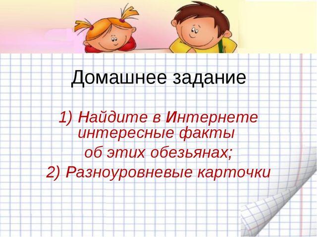 Домашнее задание 1) Найдите в Интернете интересные факты об этих обезьянах; 2...
