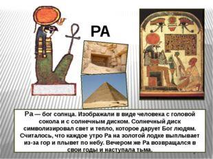 РА Ра — бог солнца. Изображали в виде человека с головой сокола и с солнечны