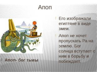 Апоп Апоп- бог тьмы Его изображали египтяне в виде змеи. Апоп не хочет пропу