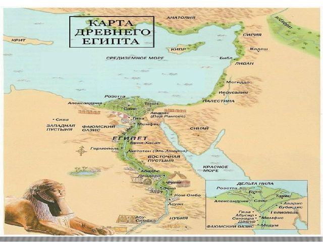 Царство Древнего Египта.