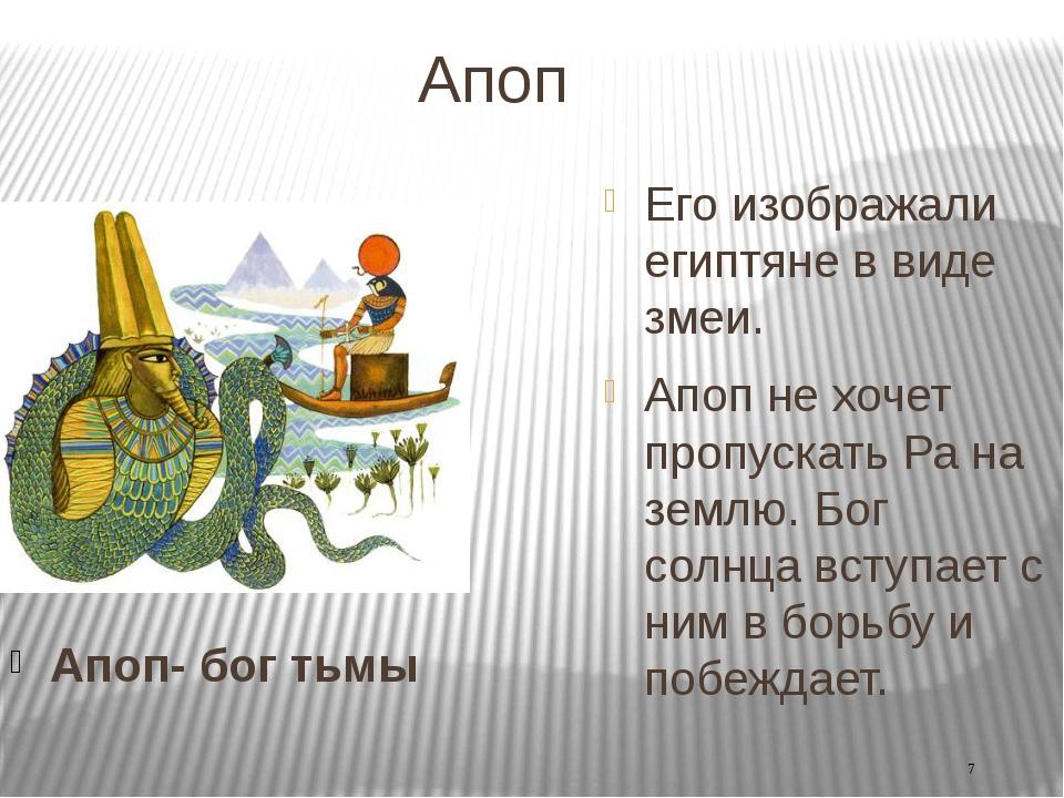 Апоп Апоп- бог тьмы Его изображали египтяне в виде змеи. Апоп не хочет пропу...