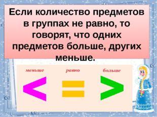 Если количество предметов в группах не равно, то говорят, что одних предметов