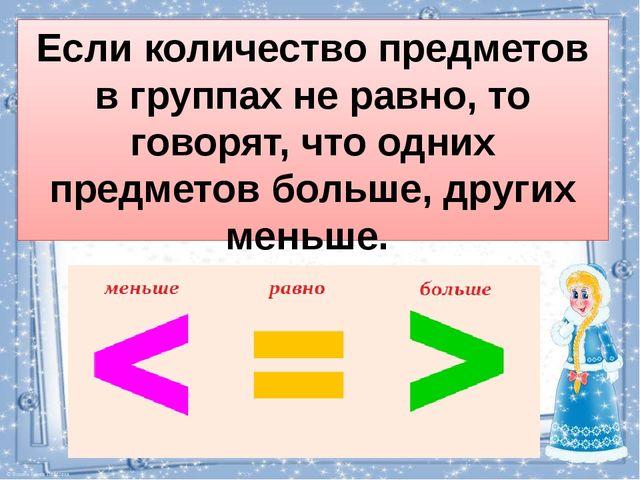 Если количество предметов в группах не равно, то говорят, что одних предметов...