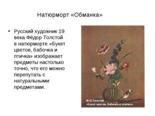 Натюрморт «Обманка» Русский художник 19 века Фёдор Толстой в натюрморте «Буке