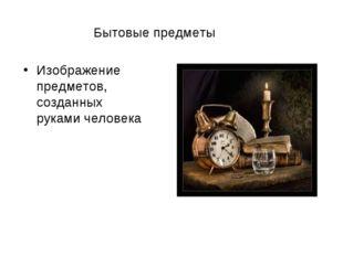 Бытовые предметы Изображение предметов, созданных руками человека