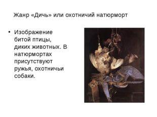 Жанр «Дичь» или охотничий натюрморт Изображение битой птицы, диких животных.