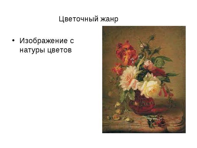 Цветочный жанр Изображение с натуры цветов