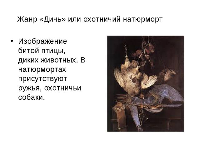 Жанр «Дичь» или охотничий натюрморт Изображение битой птицы, диких животных....