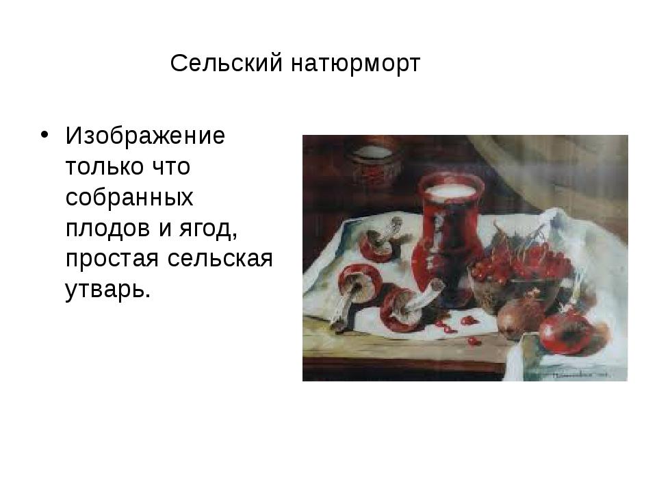 Сельский натюрморт Изображение только что собранных плодов и ягод, простая се...