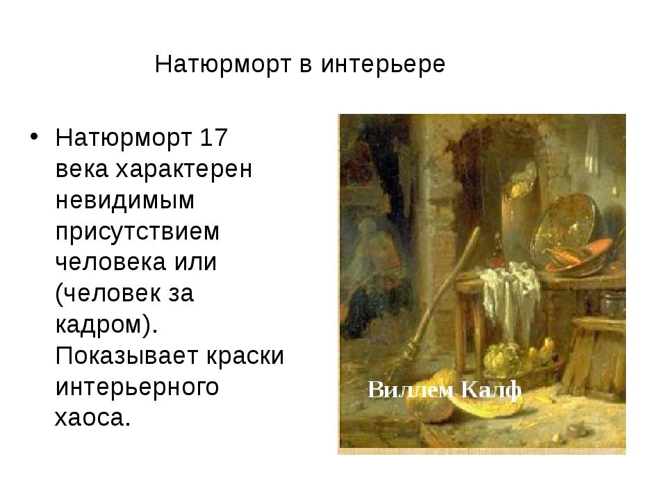 Натюрморт в интерьере Натюрморт 17 века характерен невидимым присутствием чел...