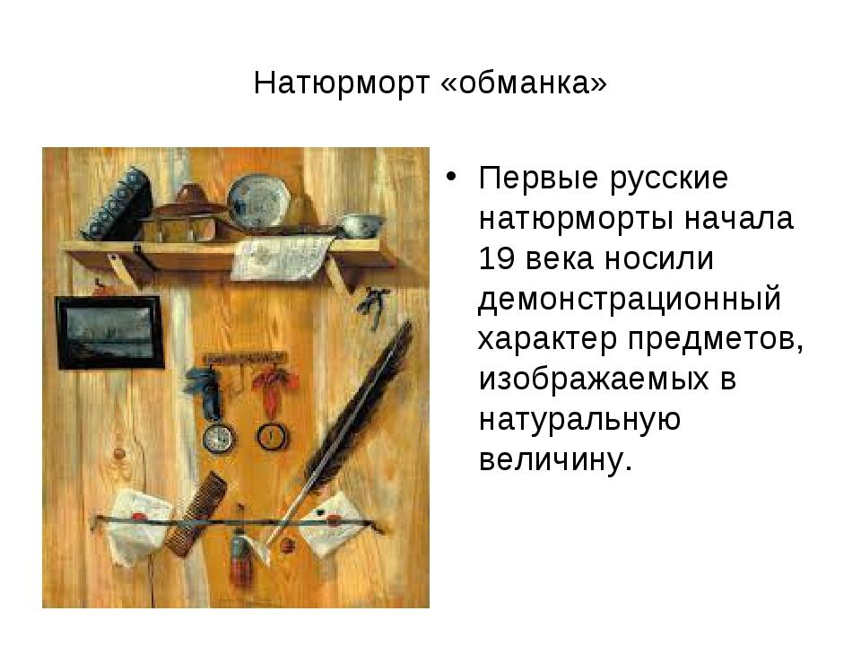 Натюрморт «обманка» Первые русские натюрморты начала 19 века носили демонстра...