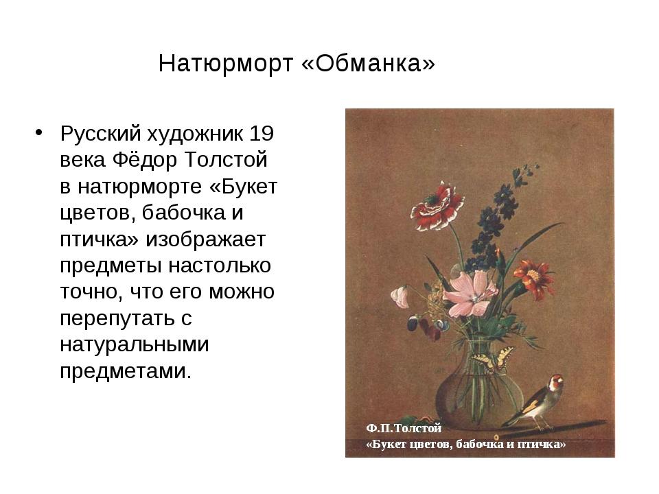 Натюрморт «Обманка» Русский художник 19 века Фёдор Толстой в натюрморте «Буке...