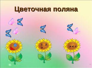 * Цветочная поляна > < = 1 _ 2 3 _
