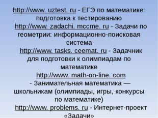 http://www. uztest. ru-ЕГЭ по математике: подготовка к тестированию http: