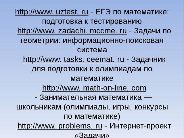http://www. uztest. ru-ЕГЭ по математике: подготовка к тестированию http:...