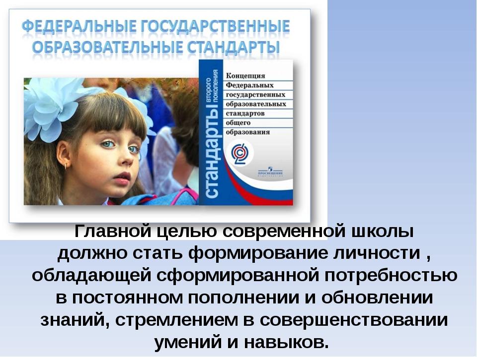 Главной целью современной школы должностать формирование личности , обладающ...