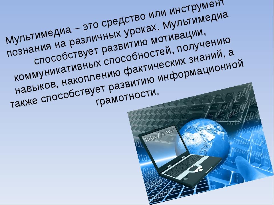 Мультимедиа – это средство или инструмент познания на различных уроках. Мульт...