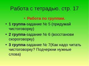Работа с тетрадью. стр. 17 Работа по группам. 1 группа-задание № 5 (придумай