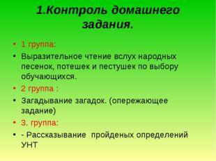 1.Контроль домашнего задания. 1 группа: Выразительное чтение вслух народных