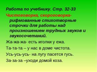 Работа по учебнику. Стр. 32-33 Чистоговорка, скороговорка-рифмованные стихотв