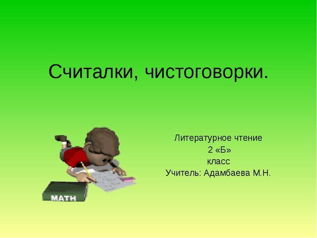 Считалки, чистоговорки. Литературное чтение 2 «Б» класс Учитель: Адамбаева М.Н.