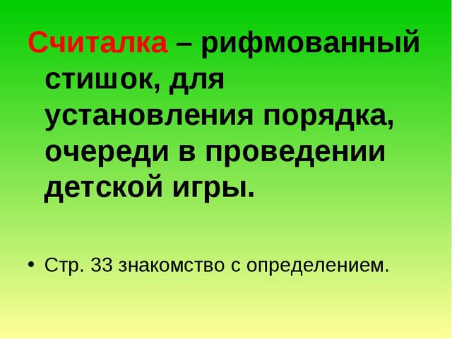 Считалка – рифмованный стишок, для установления порядка, очереди в проведении...