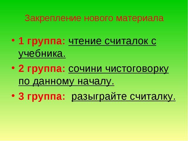 Закрепление нового материала 1 группа: чтение считалок с учебника. 2 группа:...
