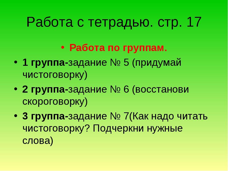 Работа с тетрадью. стр. 17 Работа по группам. 1 группа-задание № 5 (придумай...