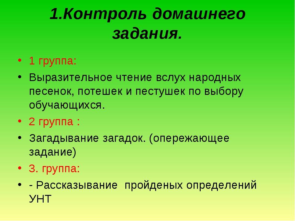 1.Контроль домашнего задания. 1 группа: Выразительное чтение вслух народных...
