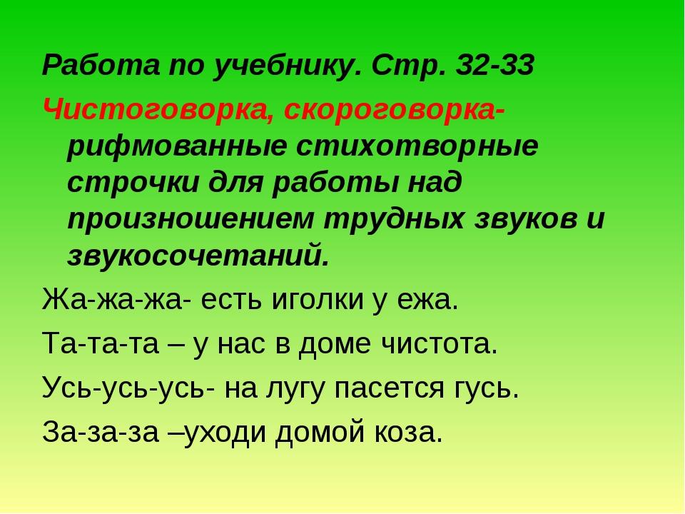 Работа по учебнику. Стр. 32-33 Чистоговорка, скороговорка-рифмованные стихотв...