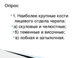 1. Наиболее крупные кости лицевого отдела черепа: а) скуловые и челюстные; б)