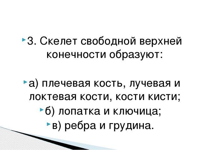 3. Скелет свободной верхней конечности образуют: а) плечевая кость, лучевая и...