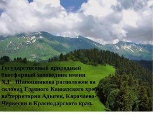Государственный природный биосферный заповедник имени Х.Г . Шапошникова расп