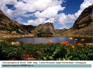 Насчитывается более 1200 озер. Самое большое озеро Безмолвия с площадью водно
