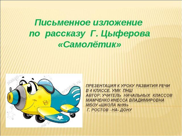 Письменное изложение по рассказу Г. Цыферова «Самолётик»